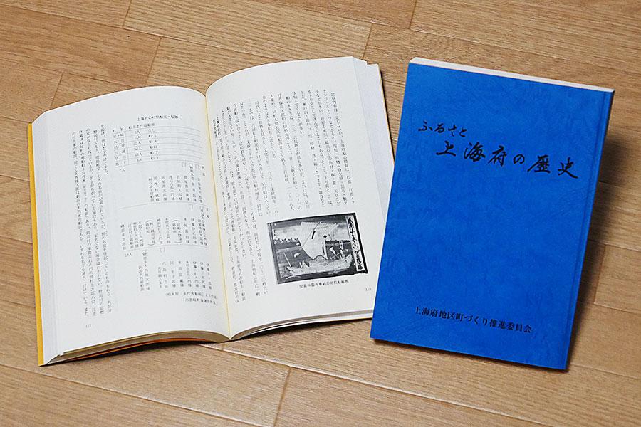 ふるさと上海府の歴史