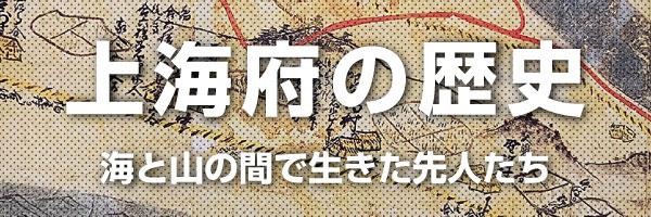 上海府の歴史